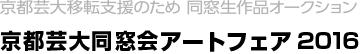 京都芸大同窓会アートフェア2016